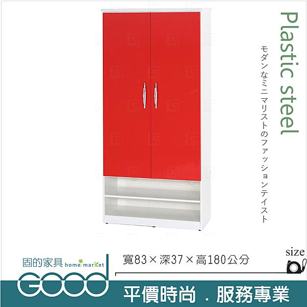 《固的家具GOOD》123-06-AX (塑鋼材質)2.7×高6尺雙門下開放鞋櫃-紅/白色【雙北市含搬運組裝】