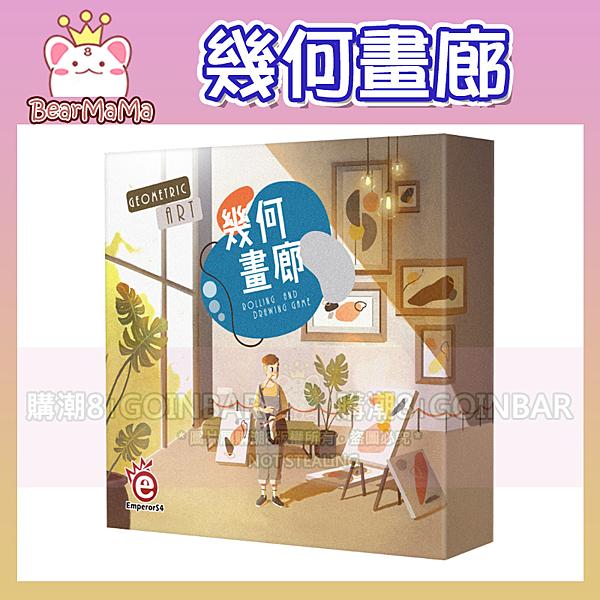 【愛樂事桌遊】幾何畫廊Geometric Art 繁體中文版 正版公司貨 (購潮8)