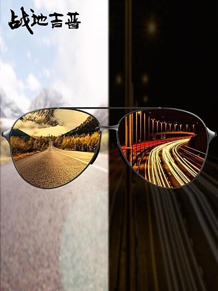 黑科技變色夜視眼鏡夜間開車專用