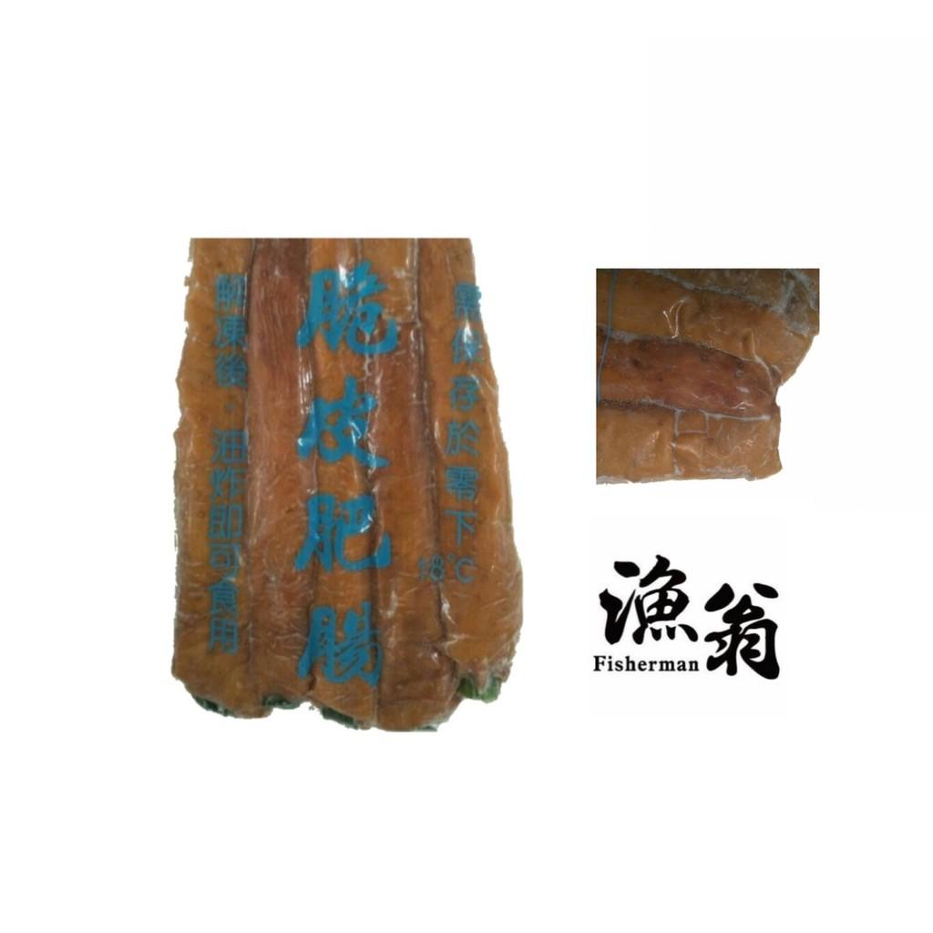 【嘉義漁翁|脆皮肥腸|0.6】