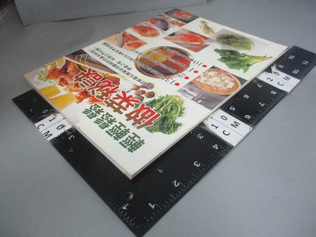 【書寶二手書T2/餐飲_E35】輕輕鬆鬆做菜祕訣_山村誠司