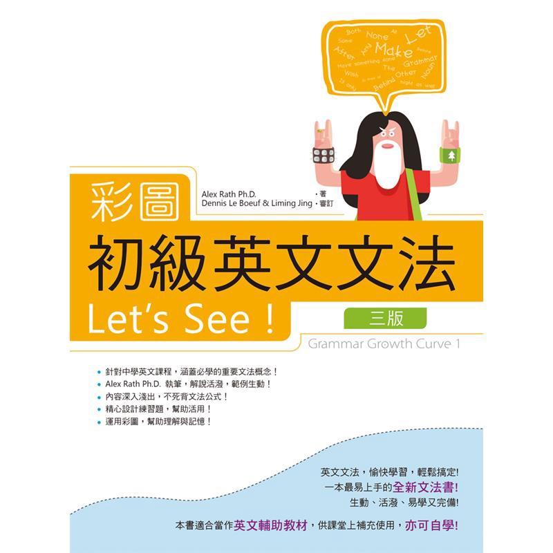 彩圖初級英文文法Let's See 【三版】(16K軟精裝+解答別冊)[88折]11100888584