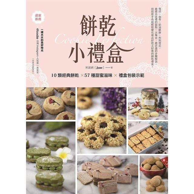 餅乾小禮盒:10類經典餅乾57種甜蜜滋味禮盒包裝示範