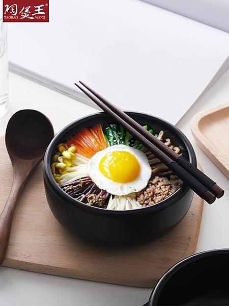 砂鍋韓式石鍋拌飯專用鍋家用燃氣韓國大醬湯煲仔飯米線砂鍋小號碗商用 果果生活館