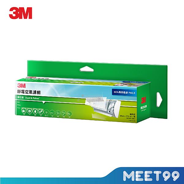 3M 淨化級捲筒式靜電空氣濾網 9808-RTC 送香氛蛋一個 新包裝 濾網 冷氣濾網