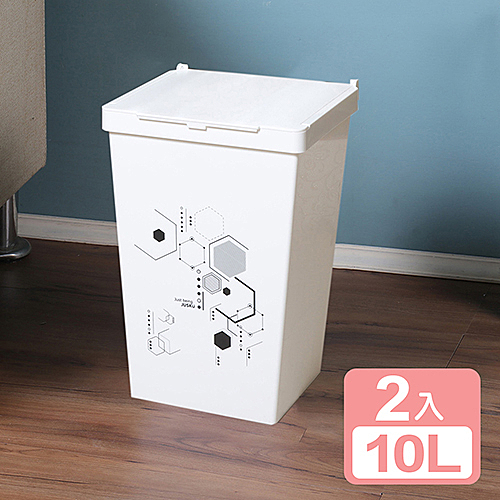 《真心良品》梅格兩段掀蓋式垃圾桶10L-2入組