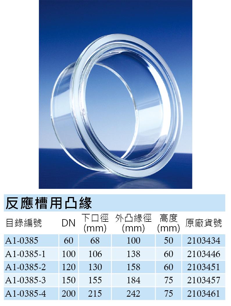 《實驗室耗材專賣》德製DURAN SCHOTT 反應槽用凸緣 DN60 實驗儀器 玻璃製品