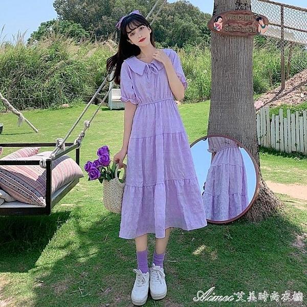 紫色泡泡袖洋裝女裝收腰顯瘦夏季新款氣質娃娃領小清新裙子 艾美時尚衣櫥