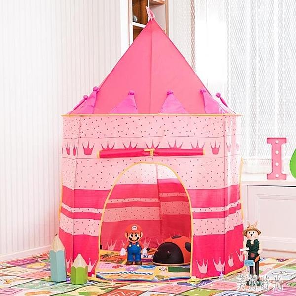兒童帳篷游戲屋室內家用嬰兒寶寶蒙古包城堡玩具屋男孩女孩公主房 FX6201 【美好時光】