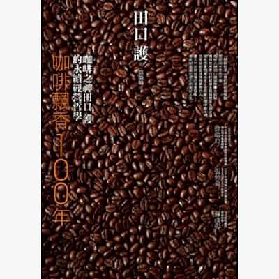 咖啡飄香100年:咖啡之神田口護的永續經營哲學【城邦讀書花園】