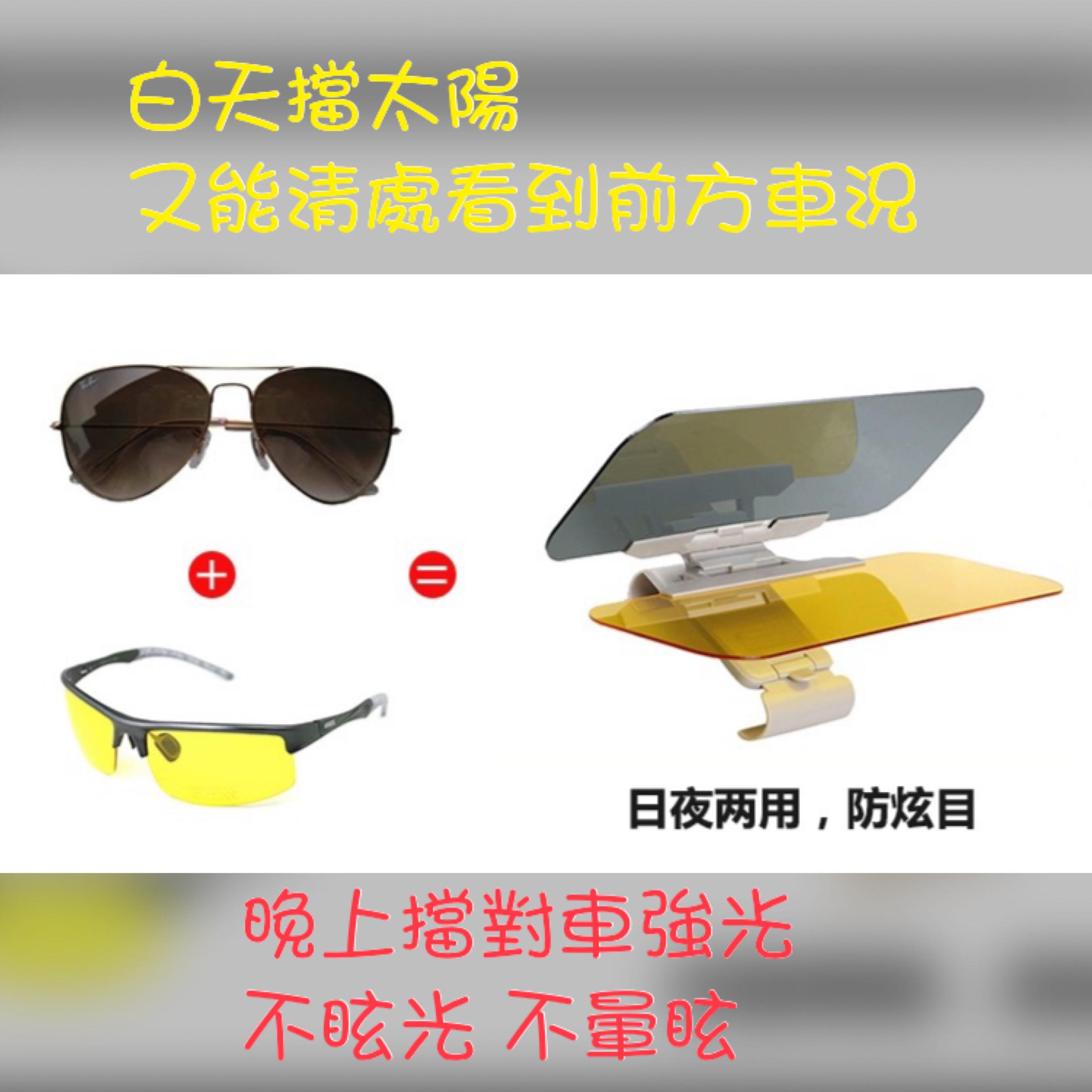 汽車遮陽 汽車日夜兩用太陽墨鏡 護目鏡 防刺眼防眩鏡片夾 車載遮陽板 偏光避光板