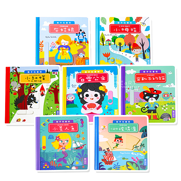 推拉書-動手玩童話故事系列 童書 故事書