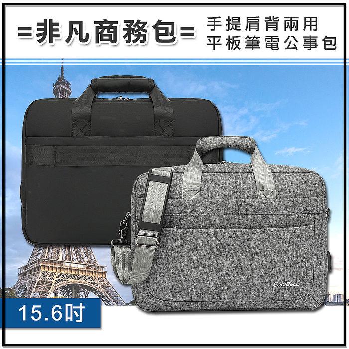 15.6吋 非凡商務包 防震多夾層 手提肩背兩用平板筆電公事包非凡灰