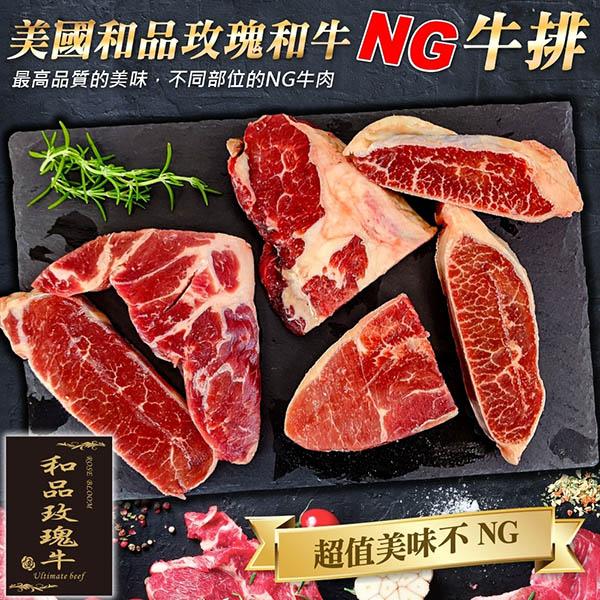 【和品玫瑰牛】美國產日本級原切NG牛排(10包_500g±10%/包)