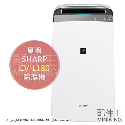 日本代購 2020新款 SHARP 夏普 CV-L180 衣物乾燥 除濕機 20坪 除臭消臭 18L/日 水箱4.5L