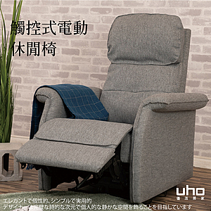 【UHO】休閒觸控可調式-單人沙發躺椅 涼感布深灰色
