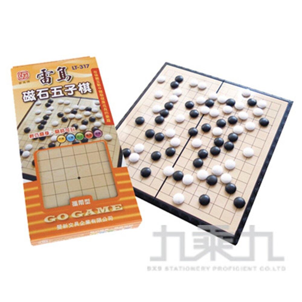 磁石五子棋(小) LT-317