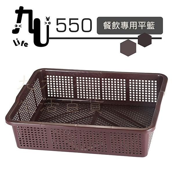 【九元生活百貨】550餐飲專用平籃 公文林 公文籃 洗菜籃 瀝水籃 台灣製
