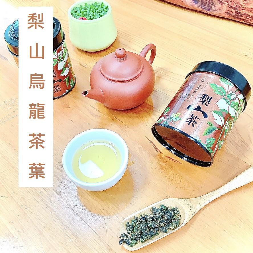 (團購好茶)茗御采茶-台灣梨山手採烏龍茶限量上架(保鮮鐵罐隨機樣式搭配)