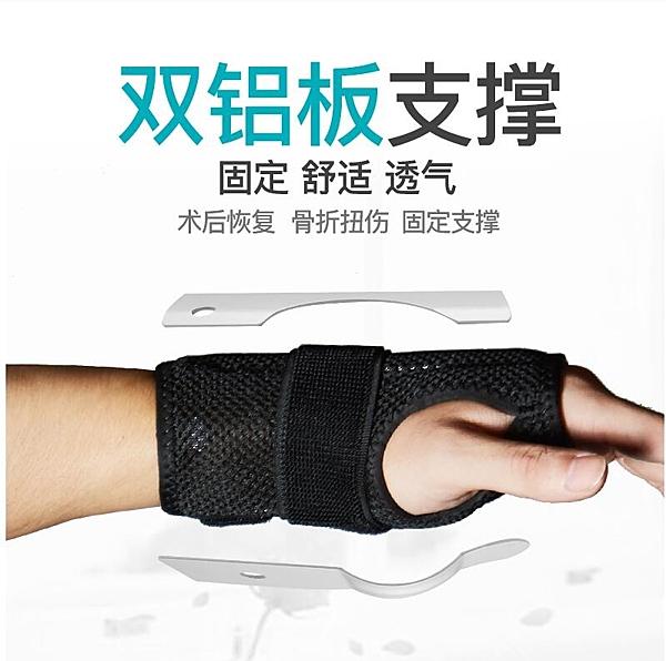 護腕固定扭傷男手腕關節綁帶護手護套骨折護具夾板手套女支具康復 小山好物
