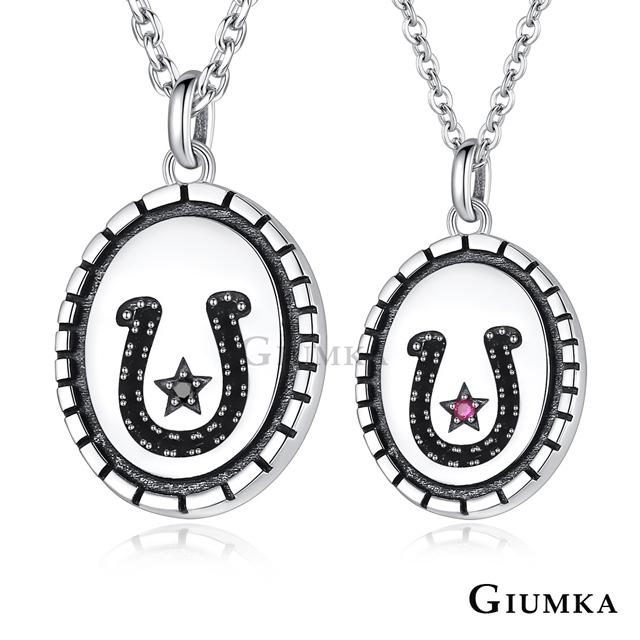 GIUMKA純銀情侶項鍊 甜蜜幸福項鍊 MNS09002