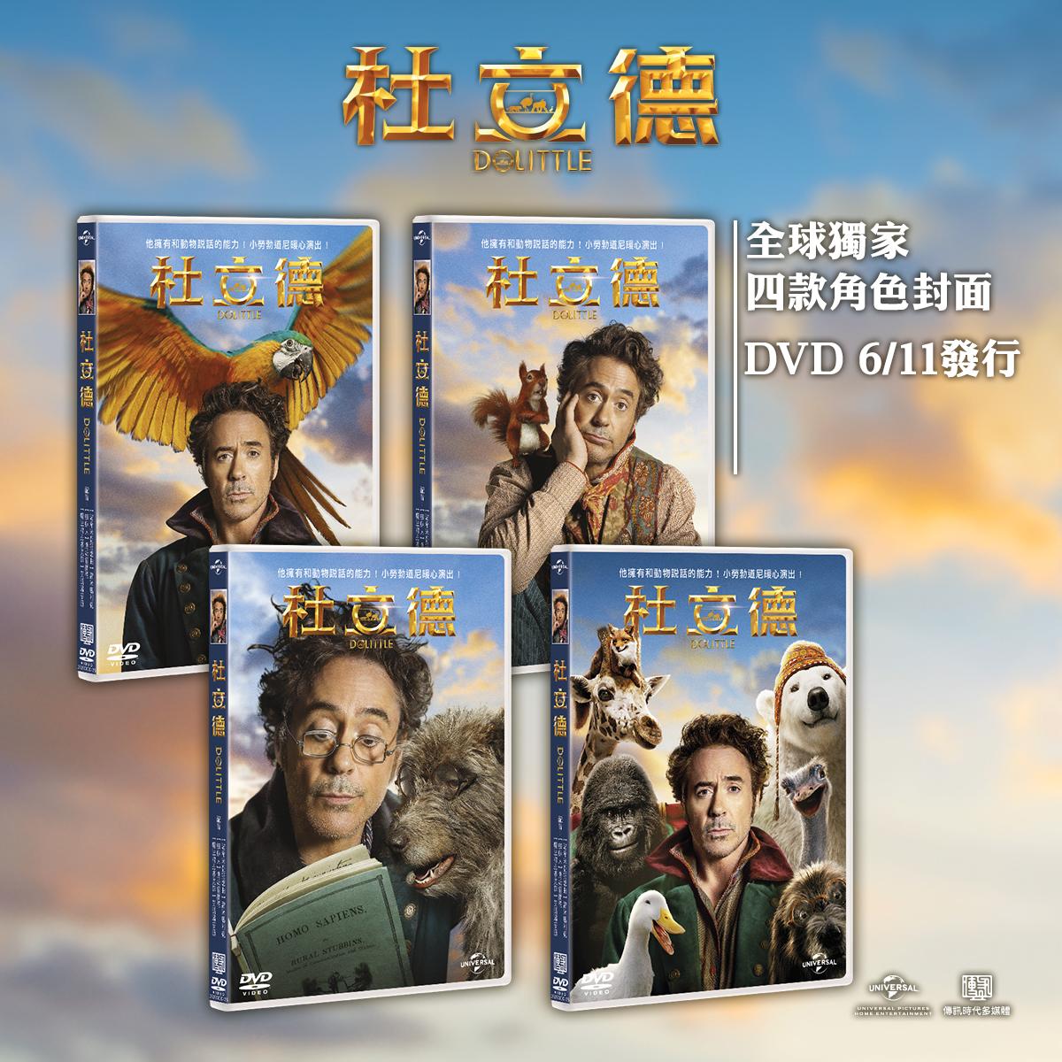 【全球獨家 鸚鵡版封面】杜立德 Dolittle (DVD)