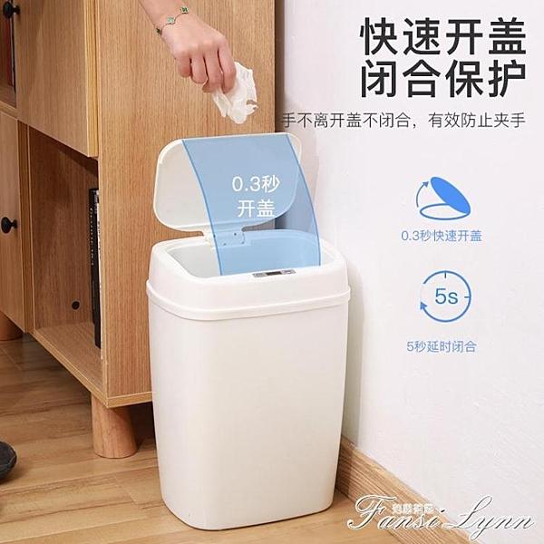 感應垃圾桶家用智慧客廳臥室簡約帶蓋垃圾桶廁所衛生間自動感應式HM 范思蓮恩