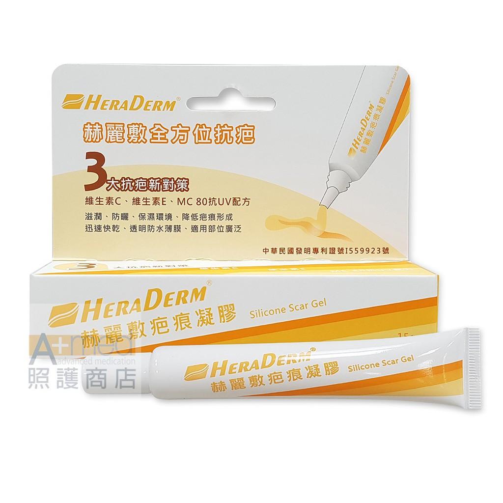 赫麗敷 HERADERM 疤痕凝膠15g / 型號 HD-SG02 【A+med安美得照護商店】