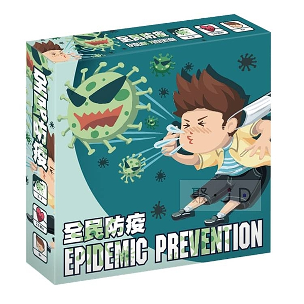 【樂桌遊】全民防疫 Epdemic Prevention 39024