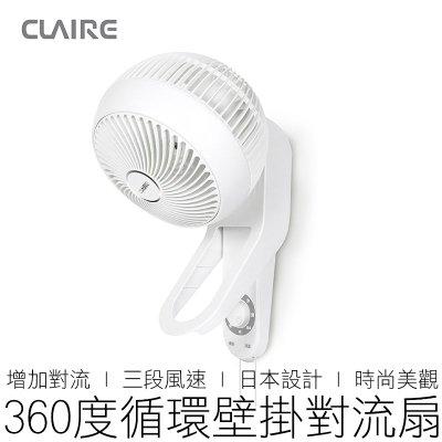 Claire 9吋 循環壁扇 CSK-BL09SW