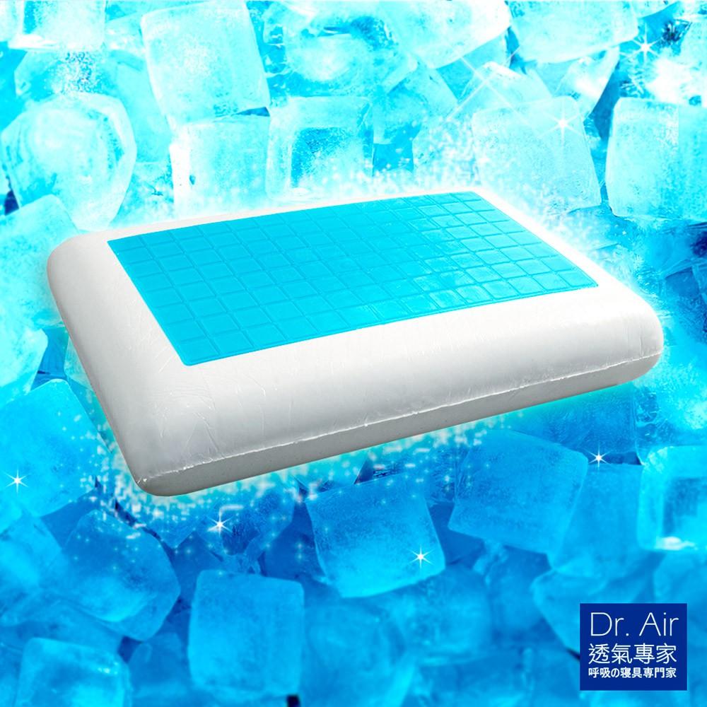 《Dr. Air透氣專家》超冰涼感 凝膠冷壓記憶枕 SGS認證 有感降溫 冬夏兩用