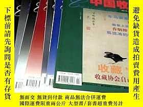二手書博民逛書店中國收藏罕見2002年5月號 總第17期16175 中國收藏雜誌