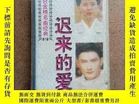 二手書博民逛書店磁帶:新鴛鴦蝴蝶夢罕見編號J11775 。