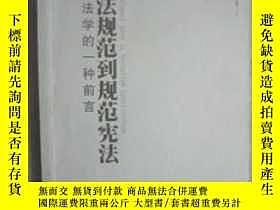 二手書博民逛書店從憲法規範到規範憲法:規範憲法學的一種前言【大32開罕見2001