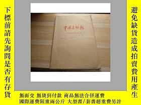 二手書博民逛書店中國文物報合訂本罕見(1997年 月-12月) Y143473