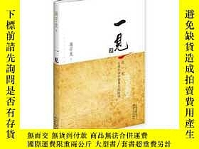 二手書博民逛書店罕見一見28414 蔣子龍著 中國社會出版社 ISBN:9787