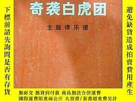 二手書博民逛書店罕見革命現代京劇奇襲白虎團主旋律樂譜(編號2)1614 人民文學