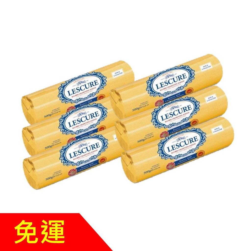 【德麥食品】法國 LESCURE 萊思克 AOP發酵無鹽奶油500g / 6條 (原藍絲可) 免運 20211102
