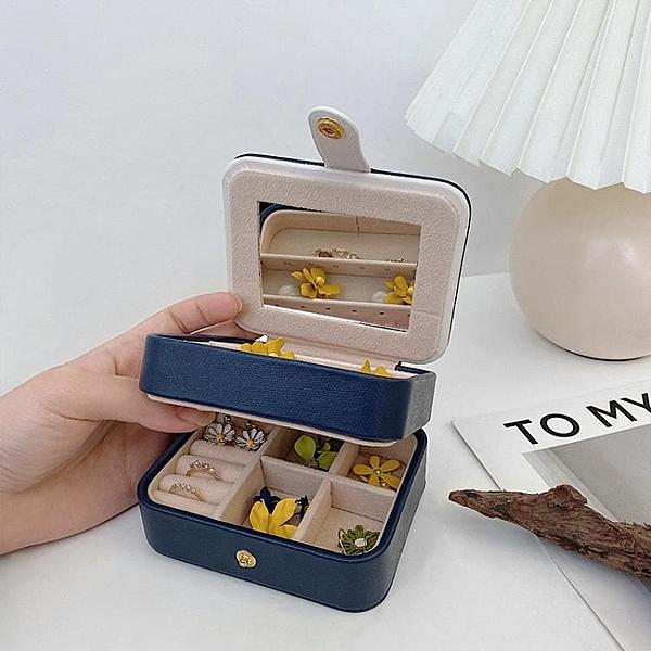 首飾盒便攜式方形多層大容量首飾盒耳釘耳環項鏈女展示架極簡方便收納盒LX 伊蘿 618狂歡