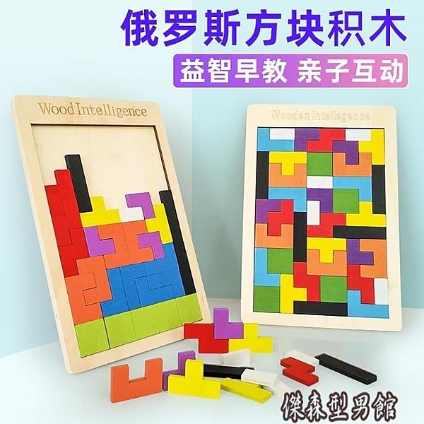 俄羅斯方塊積木拼圖幼兒童2-3-4-6歲寶寶益智力開發男孩女孩玩具 傑森型男館