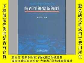 二手書博民逛書店罕見納西學研究新視野160143 木仕華等 中央民大 ISBN: