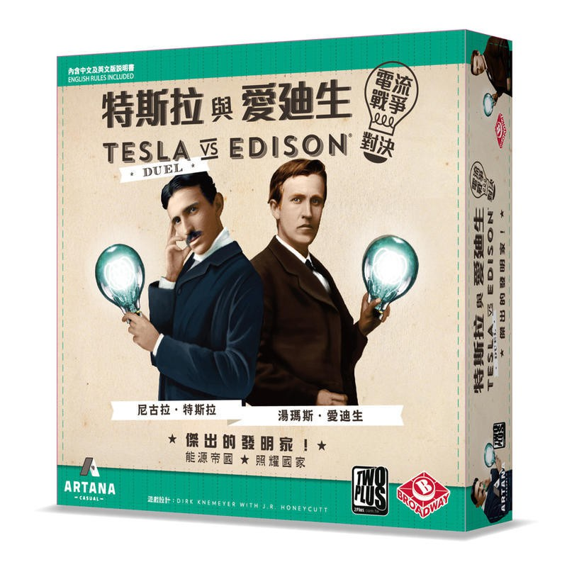 特斯拉與愛迪生 TESLA VS EDISON DUEL 繁體中文版 台北陽光桌遊商城