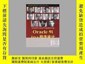 二手書博民逛書店Oracle罕見9i Java程序設計:使用PL SQL和Jav