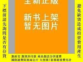 二手書博民逛書店罕見內蒙古人文期刊篇目匯覽 檔案與社會 外十三種160143 孔