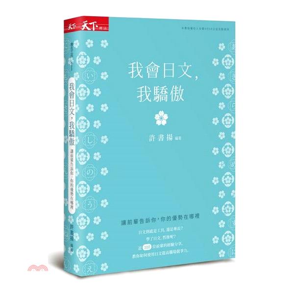 《天下雜誌》我會日文,我驕傲:讓前輩告訴你,你的優勢在哪裡[7折]