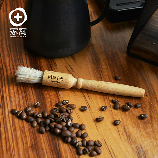 【+O家窩】悶蒸十五原木柄咖啡磨豆機清潔毛刷(台製 萬用 圓刷 咖啡刷 鬃毛刷 天然)