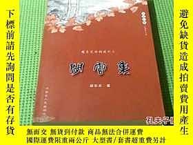 二手書博民逛書店閒雲集罕見胡東光詩詞選之三16175 胡東光 內蒙古人民出版社
