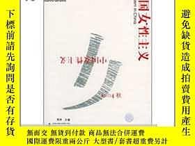 二手書博民逛書店罕見中國女性主義2004秋105989 荒林主編 廣西師範大學出