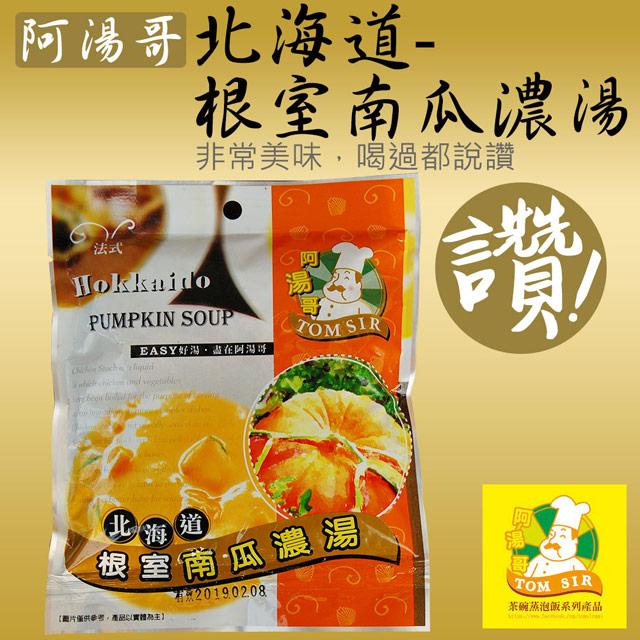 【阿湯哥】海苔干貝茶碗蒸6包一組(3袋/包)