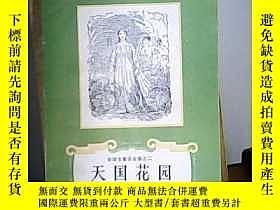 二手書博民逛書店安徒生童話全集之二:天國花園罕見被水浸過,裏有水印, L4129